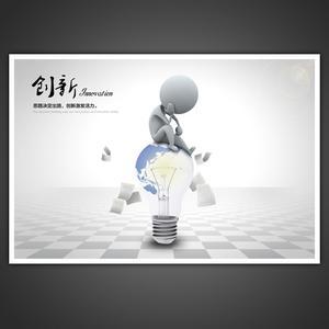 企业文化与创新精神
