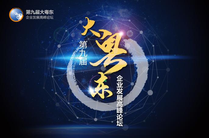 高规格,大规模的第九届大粤东企业发展高峰论坛将在12月13-14日隆重举行