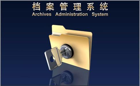 企业档案管理系统特点