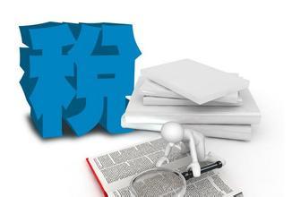 税收管理案例与应用