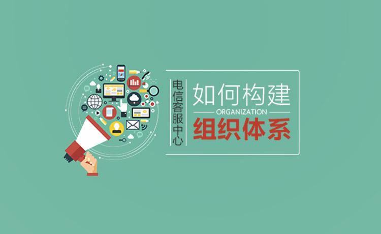 徐志—《电信客服中心如何构建组织体系》课程笔记