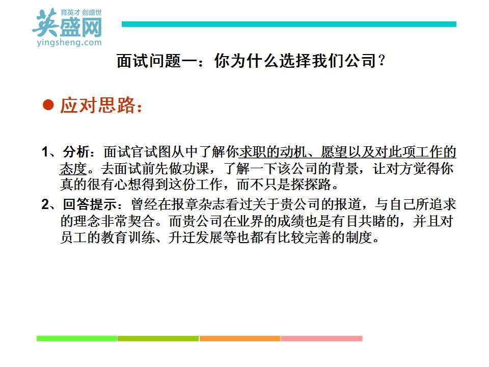 课程笔记:朱国栋老师的《成功面试黄金法则》
