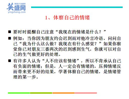 朱国栋老师培训课程《如何缓解职场情绪》学习笔记