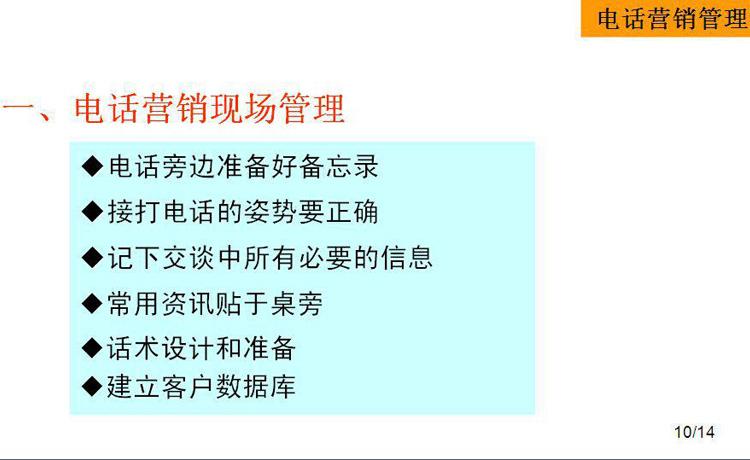 学习王勇老师的培训课程《快速提升电话营销技巧》笔记