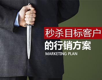 课程笔记:秒杀目标客户的行销方案