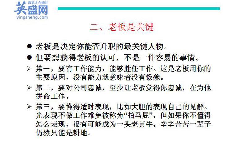 朱国栋老师培训课程《如何和老板谈升职加薪》学习笔记