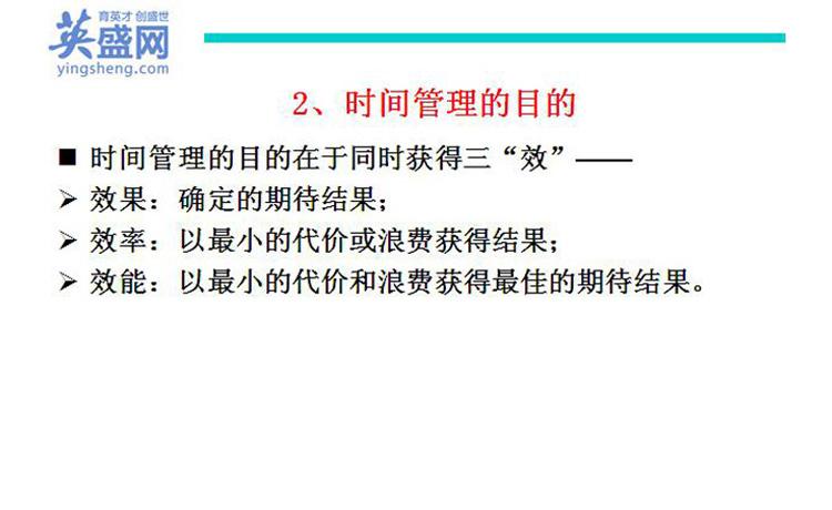 朱国栋老师培训课程《时间管理秘诀:一分掰成两分花》课程笔记