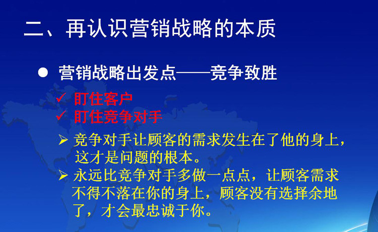 王之峰老师的培训课程《解读营销战略创新利器》笔记