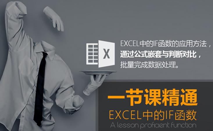 《一节课精通Excel中的If函数》读书笔记
