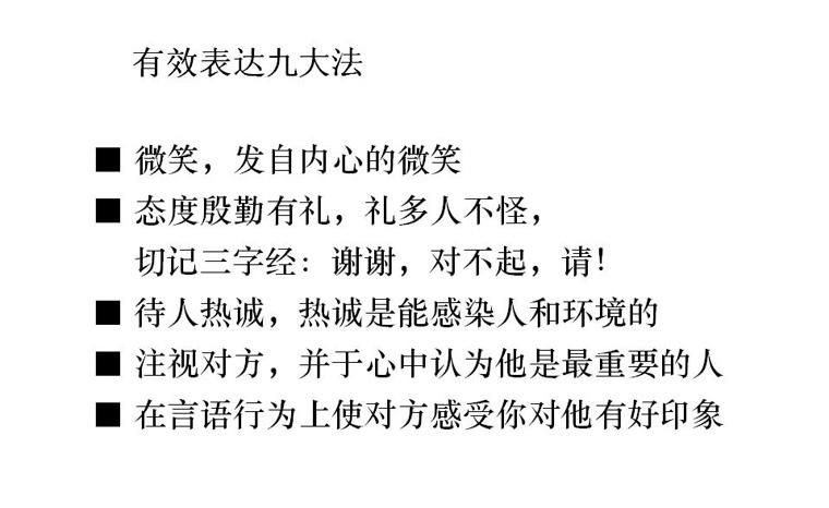 王曦英老师培训课程《不会说话还敢混职场?!(4集)》课程笔记