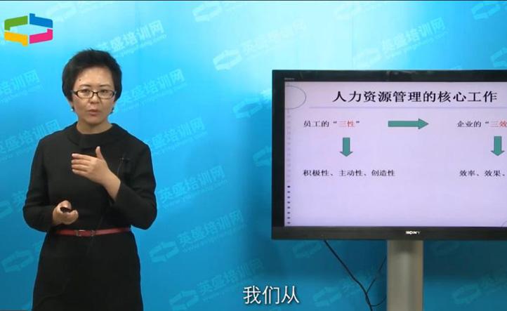 听刘秋华《人力资源管理的战略性认识和思考》有感