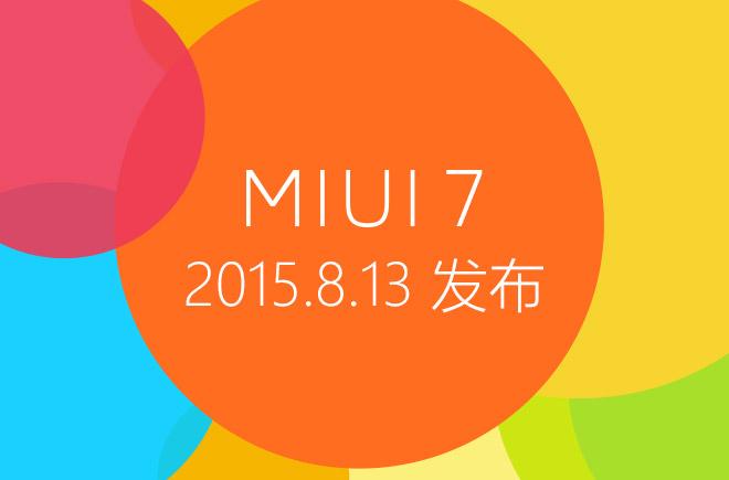 8月13日miui7震撼发布?