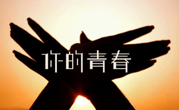 10部青春励志电影推荐