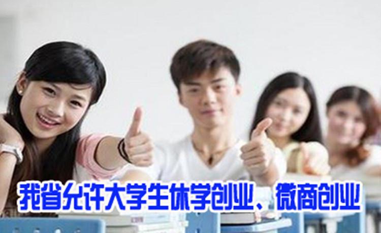 大学生微商创业流程