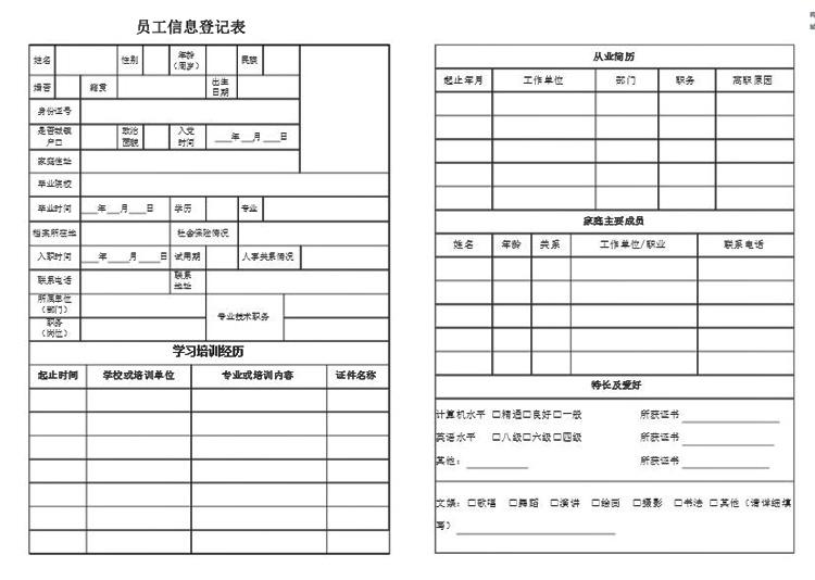 员工信息登记表怎么做?