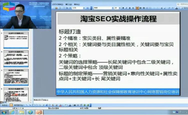 淘宝seo课程入门:淘宝seo搜索优化实战操作流程