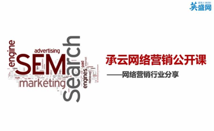 网络营销培训:sem搜索引擎营销攻略