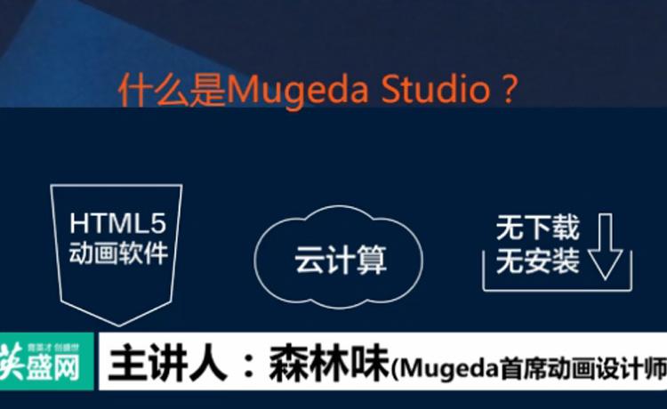 微信h5页面制作:学Mugeda教程零代码做HTML5交互动画
