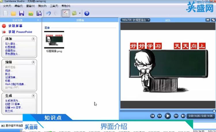 微课程视频制作:怎么快速制作自己的微课程