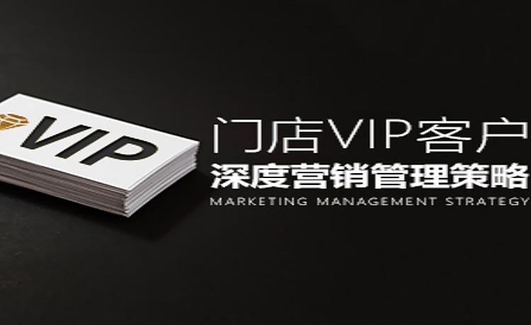 店铺vip顾客管理与营销策略