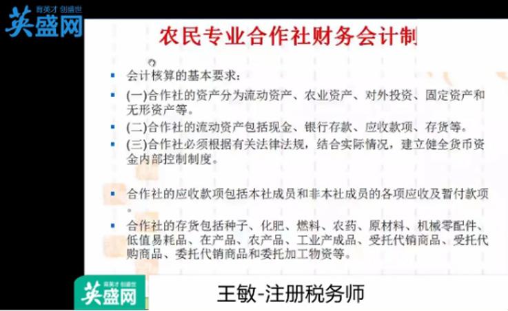 农业企业税务筹划方法