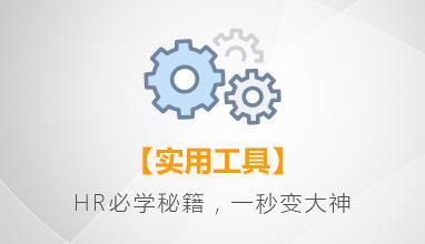 年度活动【HR365蝶变计划】-HR大神工具包