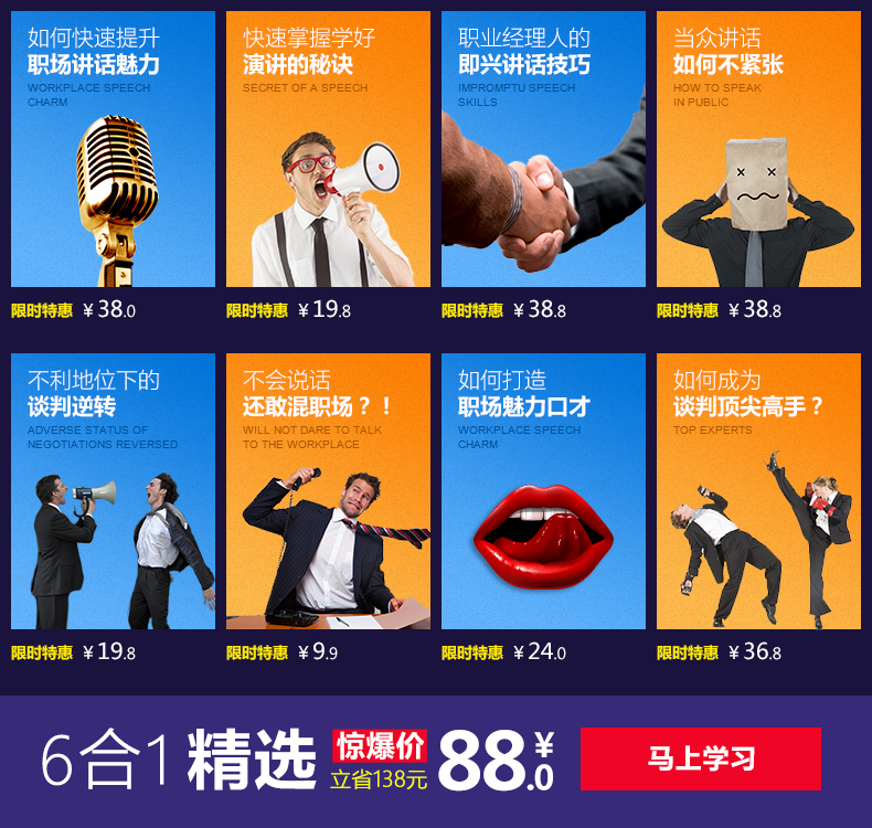 y殷亚敏-21天提升职场讲话魅力(课程价值)