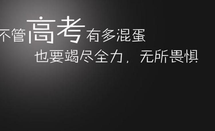 高三励志经典话语50句