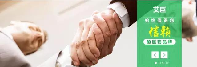 英盛动态 | 艾臣生物科技携手英盛网启动企业网络商学院 培训提升企业